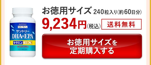 お徳用サイズ 240粒入り(約60日分)9,234円(税込) 送料無料 お徳用サイズを定期購入する