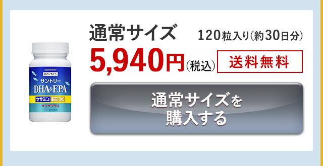 通常サイズ 120粒入り(約30日分)5,940円(税込) 送料無料 通常サイズを購入する