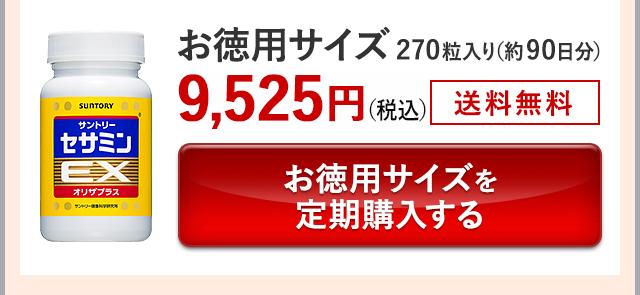 お徳用サイズ 270粒入り(約90日分)9,525円(税込) 送料無料 お徳用サイズを定期購入する
