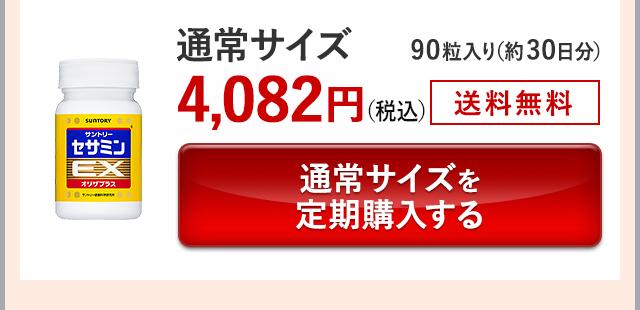 通常サイズ 90粒入り(約30日分)4,082円(税込) 送料無料 通常サイズを定期購入する