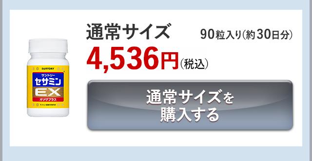 通常サイズ 90粒入り(約30日分)4,536円(税込) 通常サイズを購入する