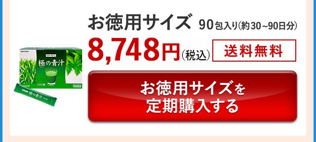お徳用サイズ 90包入り(約30~90日分)8,748円(税込) 送料無料 お徳用サイズを定期購入する