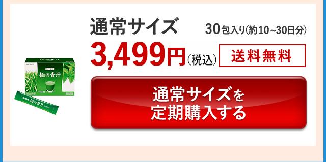 通常サイズ 30包入り(約10~30日分)3,499円(税込) 送料無料 通常サイズを定期購入する
