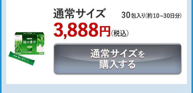 通常サイズ 30包入り(約10~30日分)3,888円(税込) 通常サイズを購入する