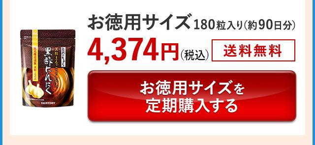 お徳用サイズ 180粒入り(約90日分)4,374円(税込) 送料無料 お徳用サイズを定期購入する