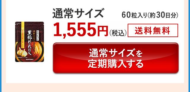 通常サイズ 60粒入り(約30日分) 1,555円(税込) 送料無料 通常サイズを定期購入する