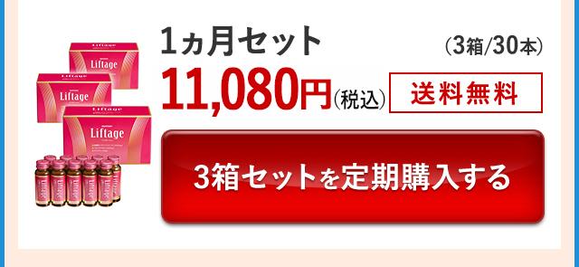 1ヵ月セット(3箱/30本)11,080円(税込) 送料無料 3箱セットを定期購入する