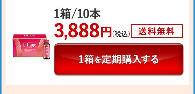 1箱/10本 3,888円(税込) 送料無料 1箱を定期購入する