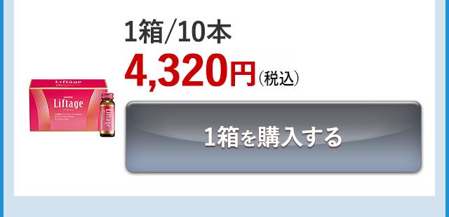 1箱/10本 4,320円(税込) 1箱を購入する