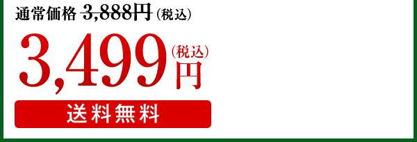 通常価格3,888円(税込)→3,499円(税込)送料無料