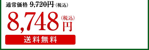 通常価格9,720円(税込)→8,748円(税込) 送料無料