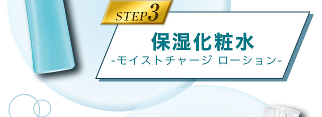 STEP3 保湿化粧水 -モイストチャージ ローション-