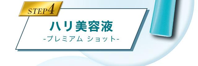 STEP4 ハリ美容液 -プレミアム ショット-