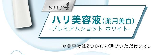 STEP4 ハリ美容液(薬用美白)-プレミアムショット ホワイト- *美容液は2つからお選びいただけます。