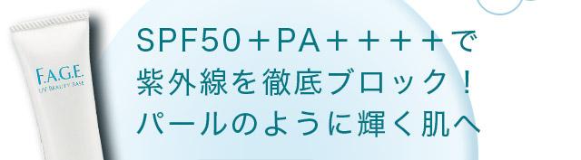 SPF50+PA++++で紫外線を徹底ブロック!パールのように輝く肌へ