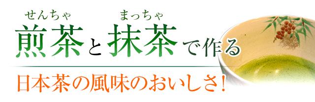煎茶と抹茶で作る日本茶の風味のおいしさ!